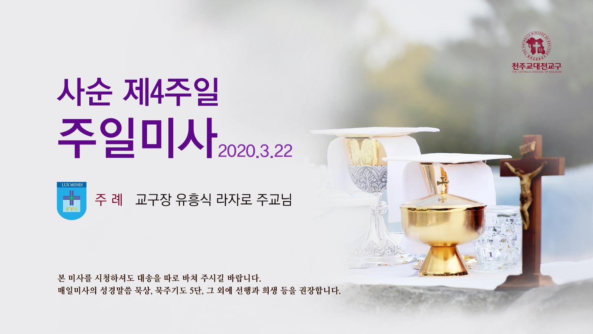 사순-제4주일-미사(교구장%20주교님)-20200320163910-1.jpg