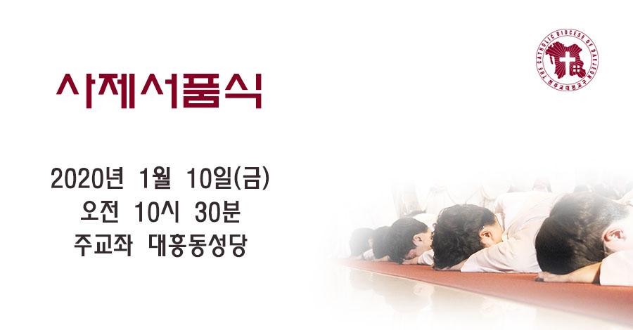 2020ordination-20200103115930-1.jpg