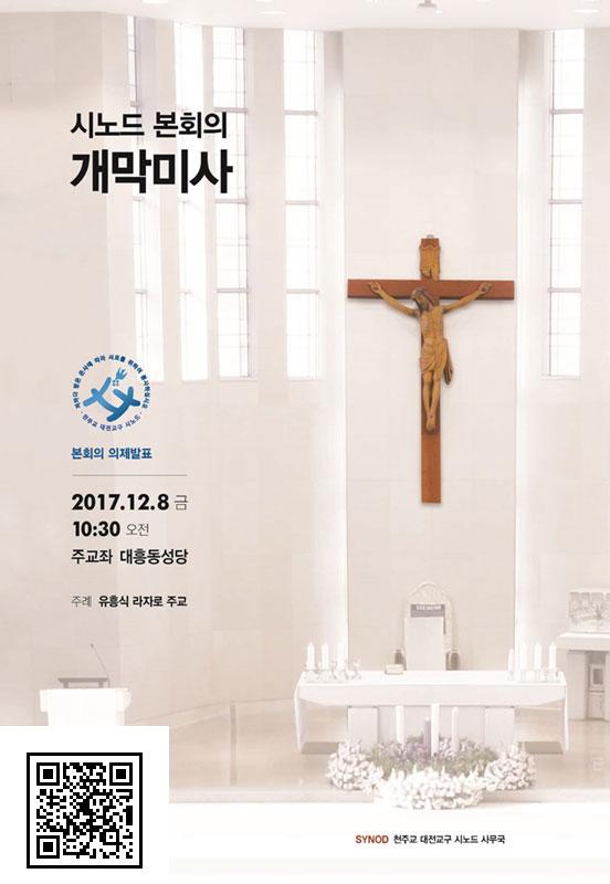 시노드 본회의 개막미사 안내
