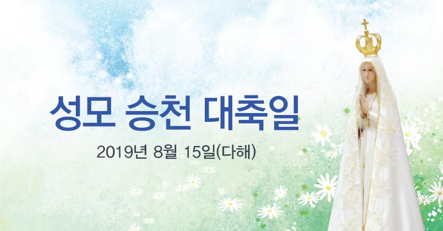 2019 교구장 성모승천대축일 메시지